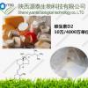 维生素D2 99% 钙化醇 医药级原料 50-14-6 VD2 质量保证量大从优
