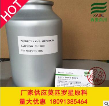 医药级99% 莫匹罗星原料 皮肤病原料药 12650-69-0