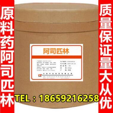 供应优质原料药阿司匹林 食用医药级高含量阿司匹林
