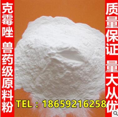 供应高纯度优质原料【克霉唑】抗真菌原料药