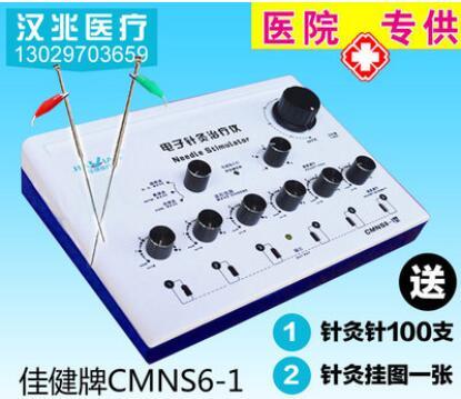 佳健低频电子针灸治疗仪CMNS6-1电脉冲治疗