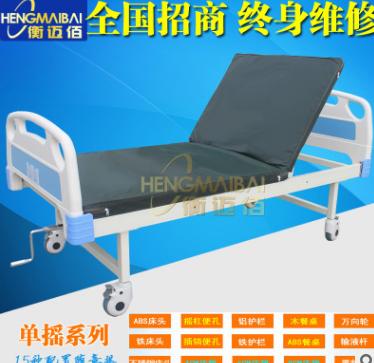 厂家生产加工定做医用护理床 单双摇ABS床头 无便孔系列 量大价优