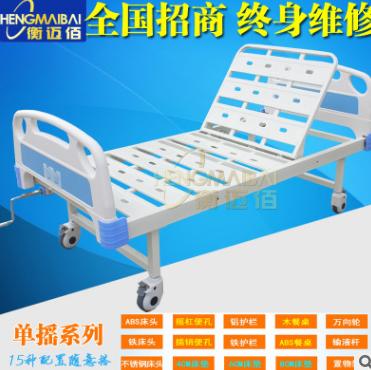 厂家直销 单摇ABS床头系列 单双摇护理床加工定做 加厚管 冲孔板