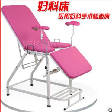 厂家直销 妇科检查床 医用产床 高度可调 妇科诊断床 门诊床 定做