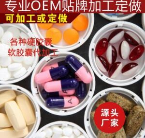 片剂代加工 压片糖果片剂oem 保健品片剂加工