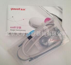 鱼跃多功能听诊器 单用听诊器 双用听诊器