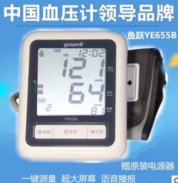 鱼跃电子血压计655B