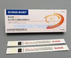 山东新华牌压力蒸汽灭菌化学指示卡 新华121指示卡
