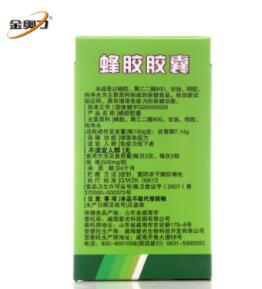 金奥力 蜂胶 胶囊100粒 原胶软胶囊 高黄酮中老年保健品