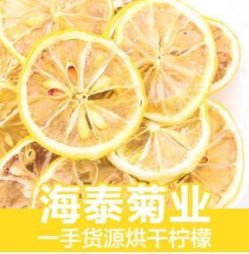 花果茶烘干柠檬片 散装即食柠檬干茶