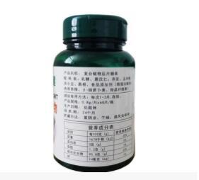 排毒瘦身纤体补充营养美容美白复合植物片