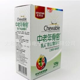 正品中老年骨密钙高钙片乳矿物盐嚼嚼片