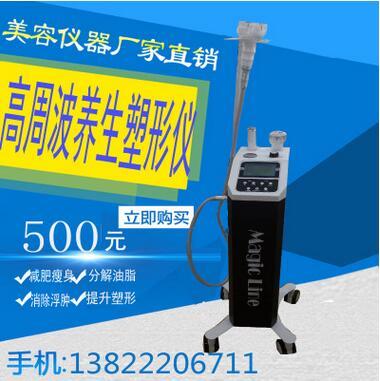 射频负压养生理疗仪
