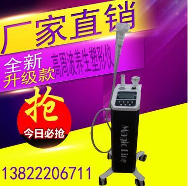 高周波热能电疗仪
