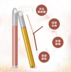电动热感应眼部按摩仪美眼笔 导入美容棒器离子仪祛眼袋黑眼圈