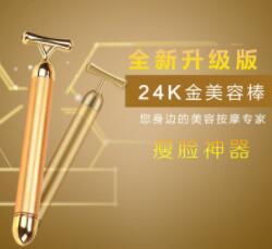 24K黄金美容棒 T型电动按摩棒 黄金棒瘦脸神器 眼部美容按摩器