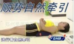 腰椎牵引器,要间康腰椎治疗牵引器