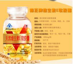 修正天然维生素E软胶囊美容养颜便秘清肠排毒葡萄籽胶原蛋白