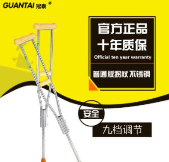 GT-502普通不锈钢老人单升腋下拐杖 残疾人可调节助行器康复拐杖