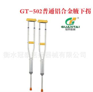 GT-502铝合金普通腋下拐杖老人拐杖助行器残疾拐杖康复杖