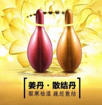 姜丹 精油姜按摩油 化结丹 淋巴排毒