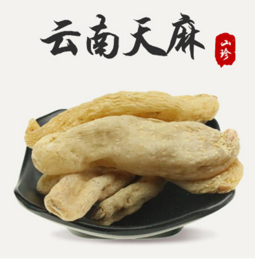 【蘑菇屋】云南昭通特产小草坝野生天麻无硫(中号) 干货批发