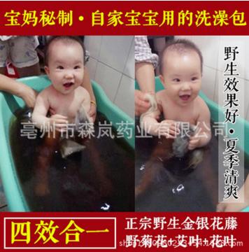 小儿泡澡洗澡药包去痱子止痒杀菌瑶浴药浴防蚊驱蚊宝宝婴儿儿童用