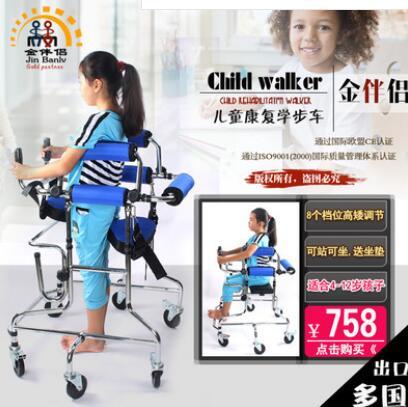 金伴侣 脑瘫儿童带轮助行器 中老年人中风偏瘫腿脚康复训练学步车