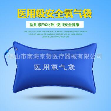 厂家批发家用氧气袋 42L大容量 便携式氧气包 质量保证医疗氧气袋