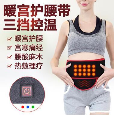 暖宫腰带 充电加热护腰带腰间盘腹部保暖女士痛经暖腰宝热敷肚子