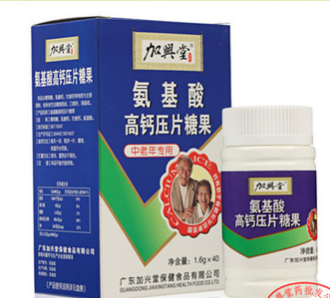 加兴堂氨基酸高钙压片 钙加锌压片糖果 补钙强骨预防骨质增生