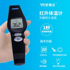 电子体温计家用精准温度计儿童红外线体温计婴儿额温体温枪