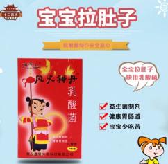 宝宝肠胃宝6袋/盒装 乳酸菌 拉肚子