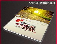 广州印刷供应同学毕业纪念册 聚会画册 留言册 同学录通讯录制作
