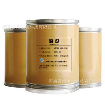 厂家供应酚酞 原料 含量99% 正品保证