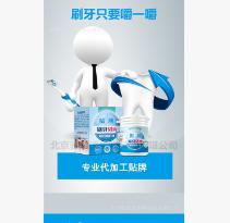 热销产品 泡沫牙膏/液体牙膏/慕斯牙膏 OEMODM贴牌 口味功效定制