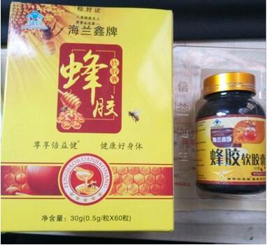 蜂胶软胶囊中老年保健品60粒