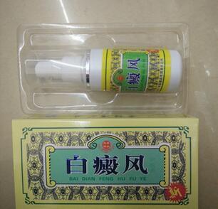 玉环白癜风护肤液外用50ml白癜风喷剂