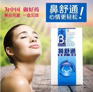 鼻炎 鼻窦炎 鼻塞 过敏性等鼻不适 特效喷雾 淘宝批发一件代发