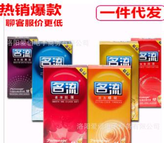名流经典款安全套3只10只装避孕套