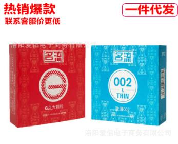 名流致薄002避孕套