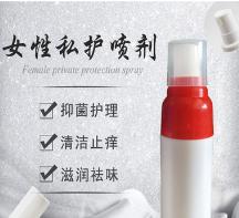 纯植物提取抑菌喷雾oem 女性私处喷剂20ml 消字号生产厂家代加工