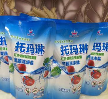 托玛琳果蔬洗涤盐 洗洁精 果蔬净热卖1-3元赠品 会销到会用品