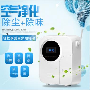 可贴牌家用空气净化器 除雾霾烟尘智能操控家用电器 异味净化设备
