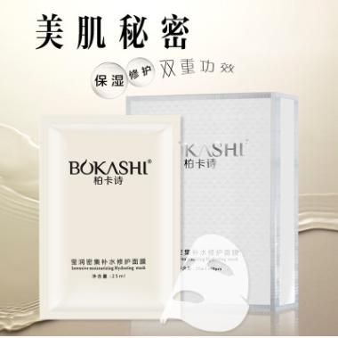 玻尿酸蚕丝美白补水面膜化妆品厂家正品散装批发蜗牛水光一件代发