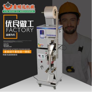 自动包装机茶叶食品干果颗粒粉剂末称重封口多功能包装机械设备厂