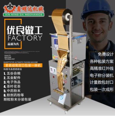 保健茶包装机颗粒粉剂末全自动称重背封口立式多功能包装机械厂家