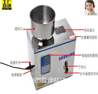 颗粒称重分装机 种子灌装 谷物茶叶颗粒震动 食品粉剂末分装机