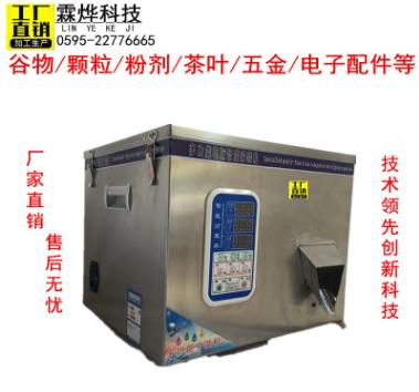 厂家直销 全自动螺旋式分装机 多功能自动计量分装包装机粉剂分装