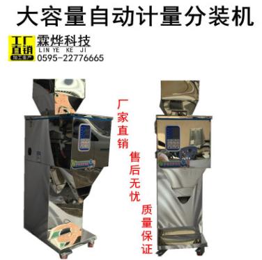 全自动新型大容量分装机 颗粒粉剂大米精准计量分装包装机 机械厂